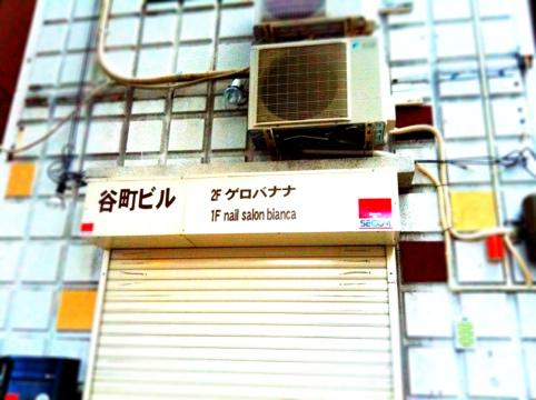 大阪、谷町九丁目付近のビル