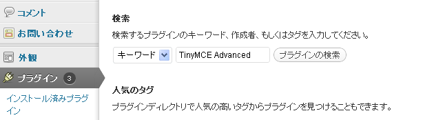 TinyMCE Advanced をインストールします。