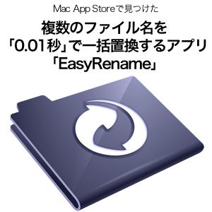 複数のファイル名を 「0.01秒」で一括置換するアプリ 「EasyRename」