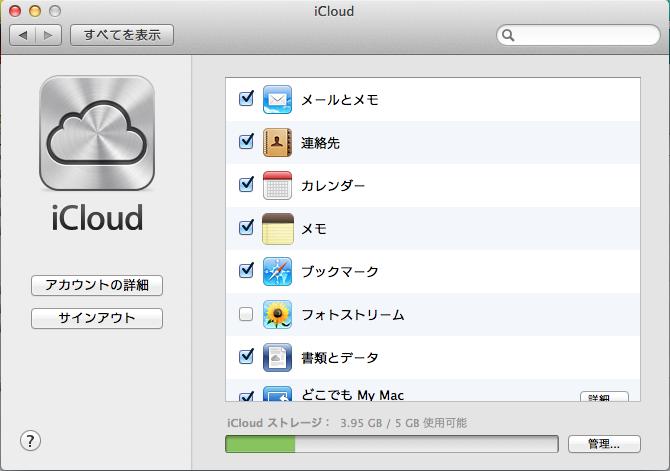 OS-X-Mountain-Lion-Download-icloud_setting