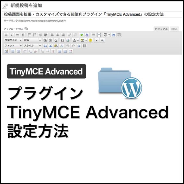 投稿画面を拡張・カスタマイズできる超便利プラグイン『TinyMCE Advanced』の設定方法