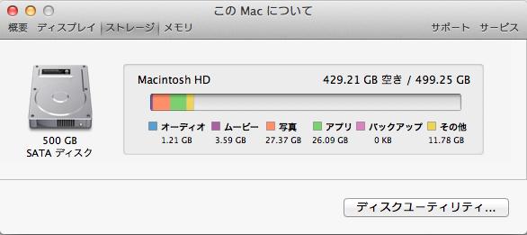 「ストレージ」というタブに切り替えると、 現在のMacのハードディスク使用領域・使用状況が一目で調べられます