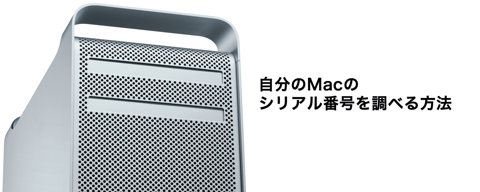 Mac | シリアル番号の調べ方 (Macユーザー向け)