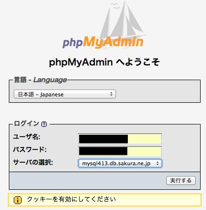 phpMyAdminログイン画面(さくらレンタルサーバの場合)