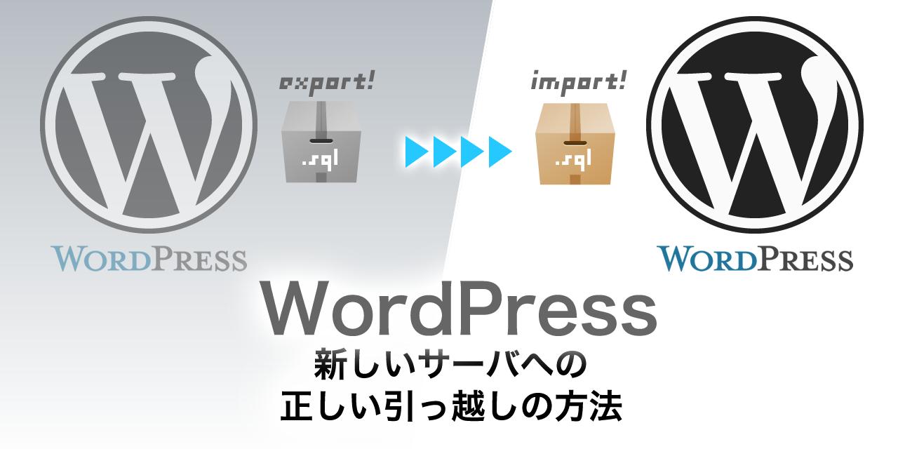 WordPress | 新しいサーバへの正しい引っ越しの方法