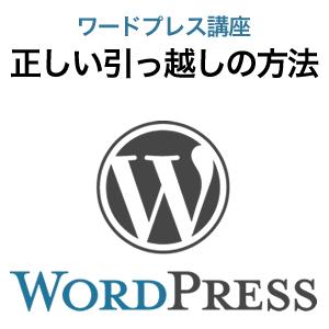 WordPress 新しいサーバへの正しい引っ越しの方法