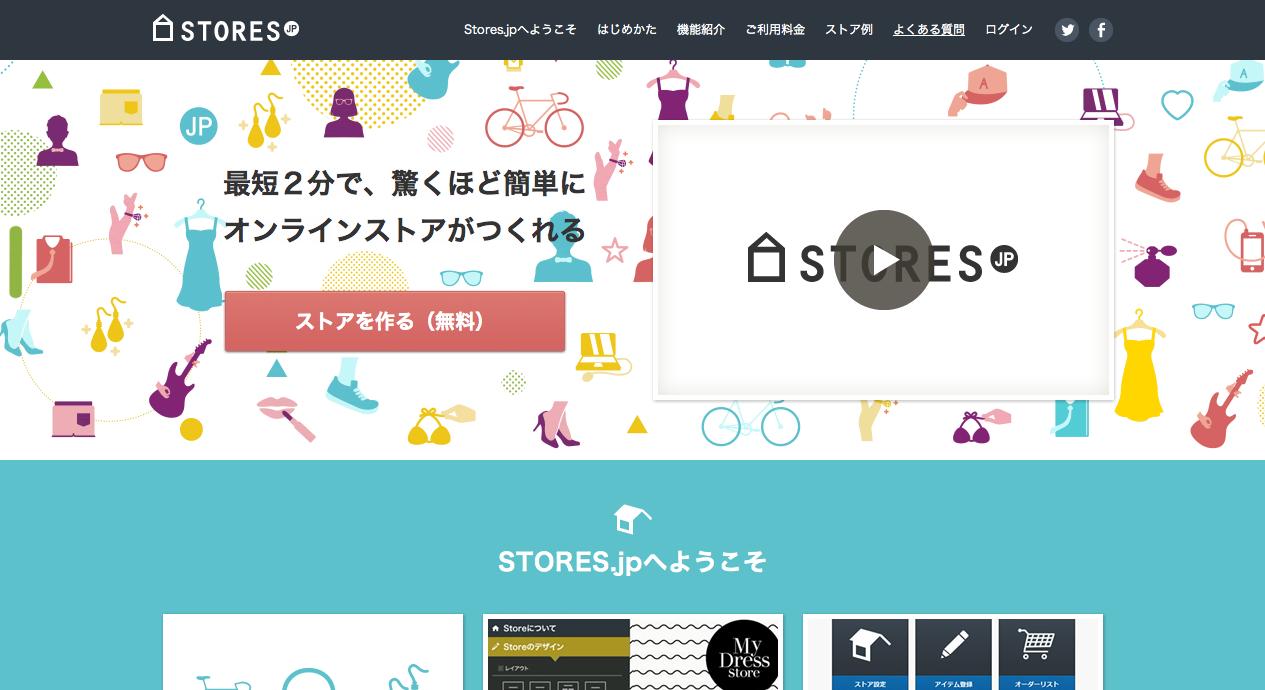 最短2分で、驚くほど簡単に、オンラインストアが作れる「Stores.jp」がすごい。