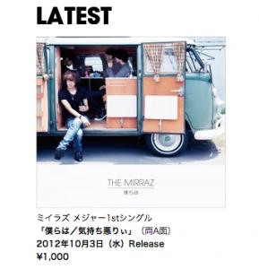 10月3日にメジャー1st シングル「僕らは/気持ち悪りぃ」が、発売!!