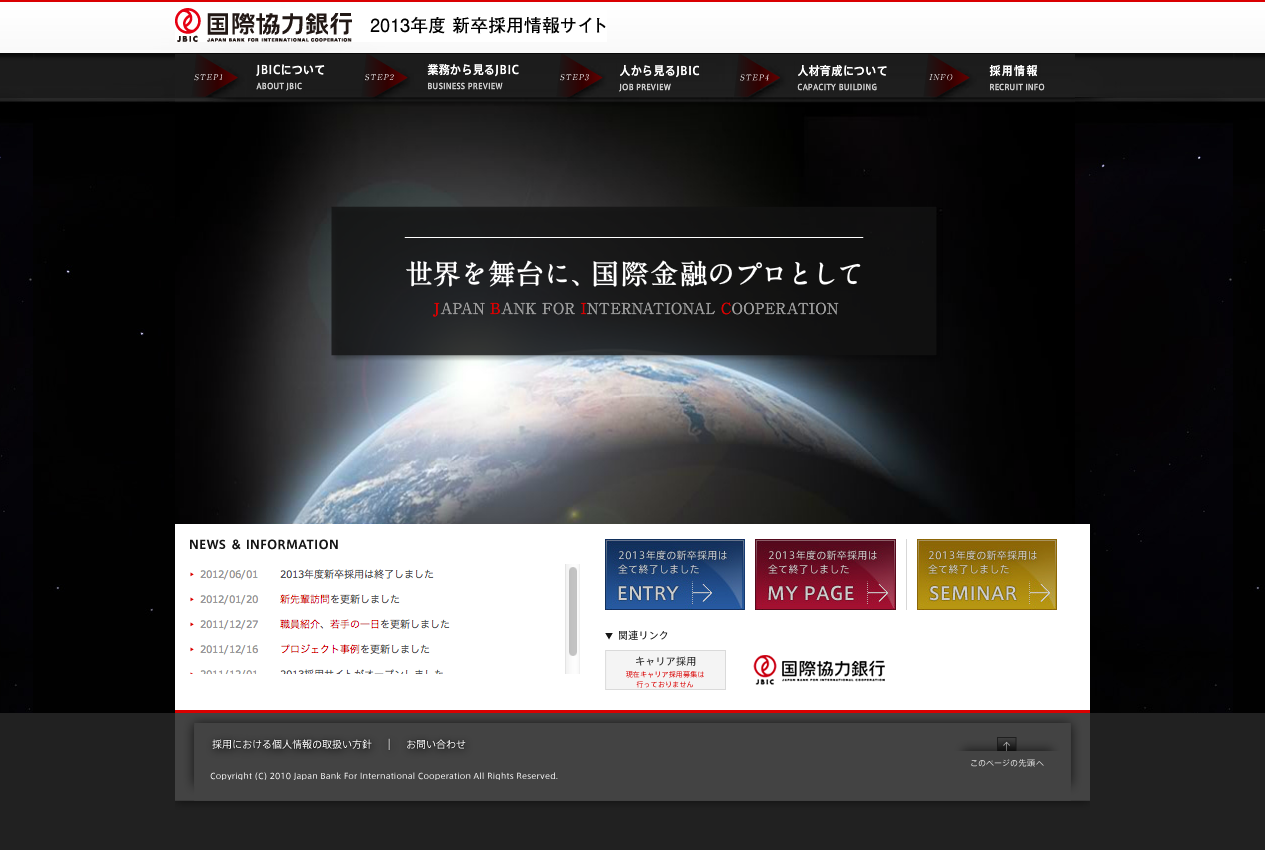 国際協力銀行|2013年度新卒採用情報サイト