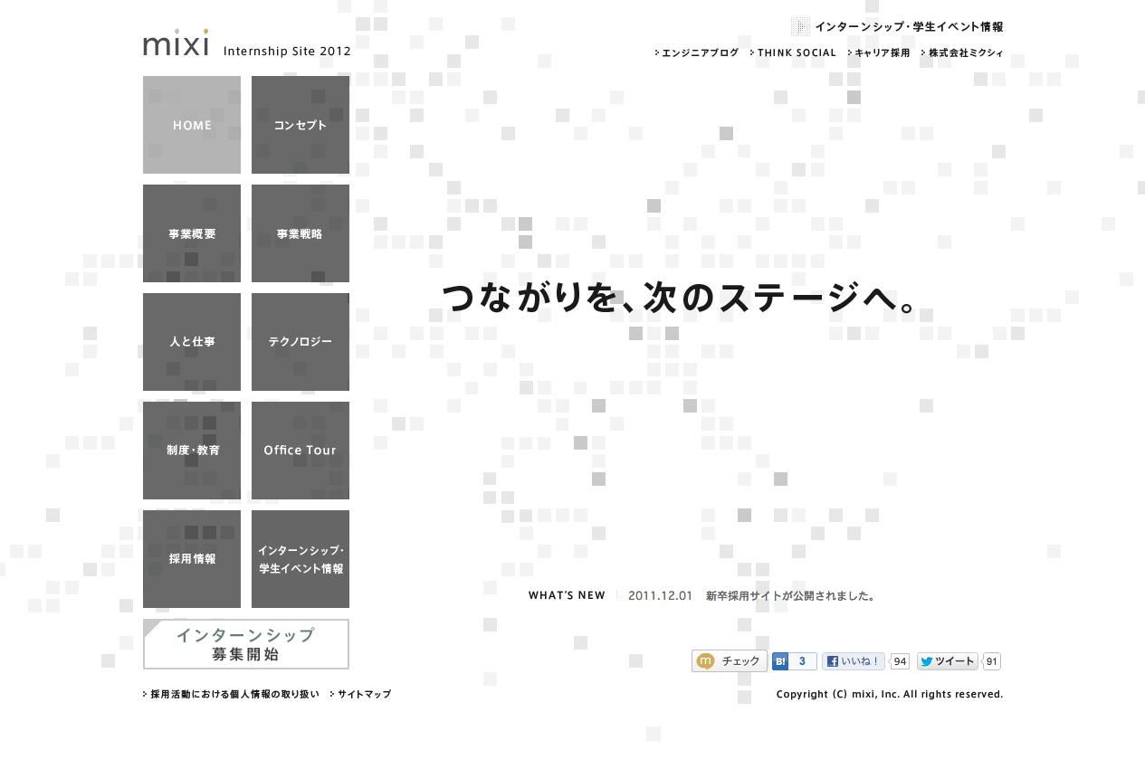 株式会社ミクシィ インターンシップ2012