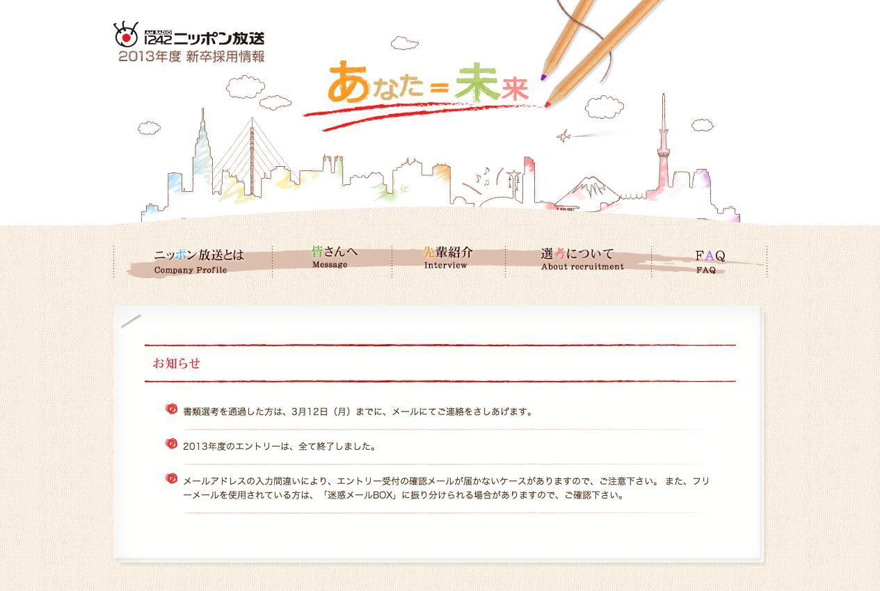 ニッポン放送:2013年度新卒採用情報