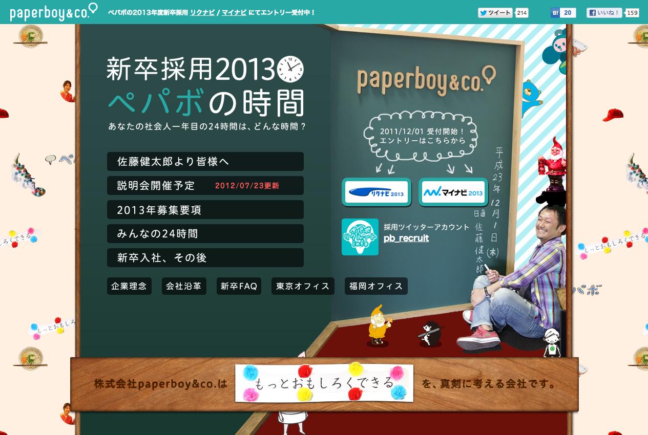 株式会社paperboy co.   新卒採用 2013
