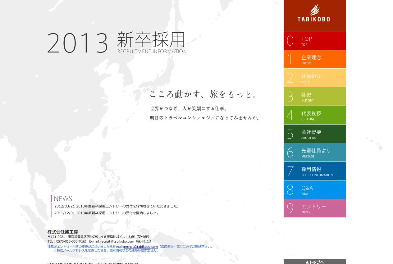2013新卒採用 RECRUIT 株式会社旅工房