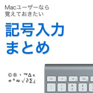 Mac(マック)ユーザーなら覚えておくべき記号タイピング入力一覧