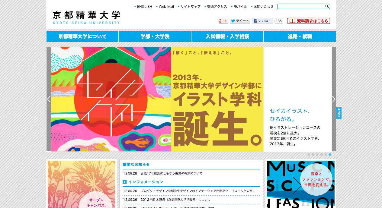 学校のWEBサイトデザインまとめ_京都精華大学