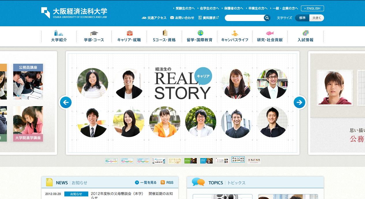 学校のWEBサイトデザインまとめ_大阪経済法科大学