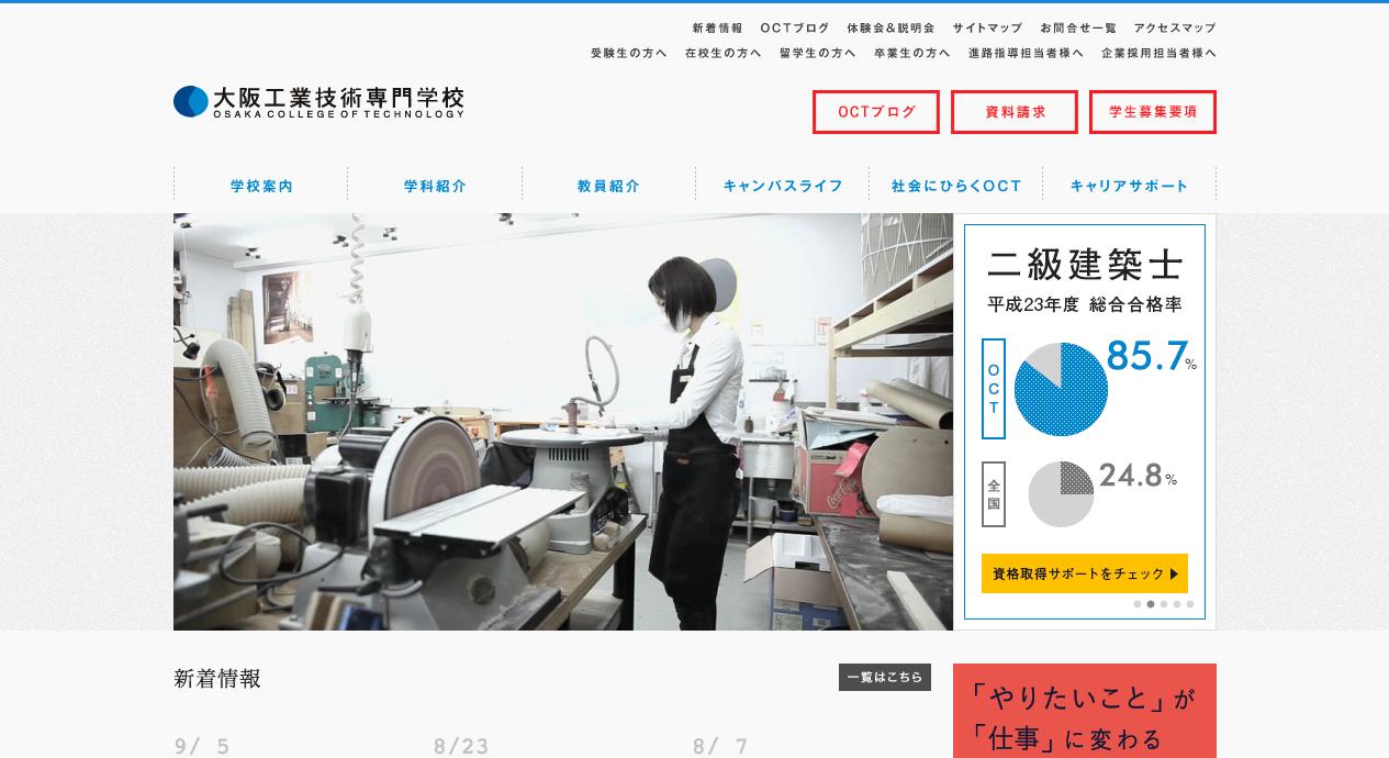 学校のWEBサイトデザインまとめ_学校のWEBサイトデザインまとめ_OCT 大阪工業技術専門学校   TOP