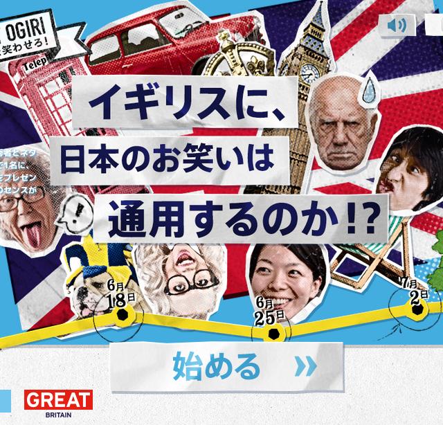 GREAT OGIRI 英国人を笑わせろ!