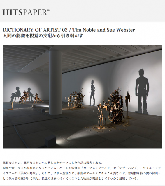 HITSPAPER - DICTIONARY OF ARTIST 02 / Tim Noble and Sue Webster 人間の認識を視覚の支配から引き剥がす