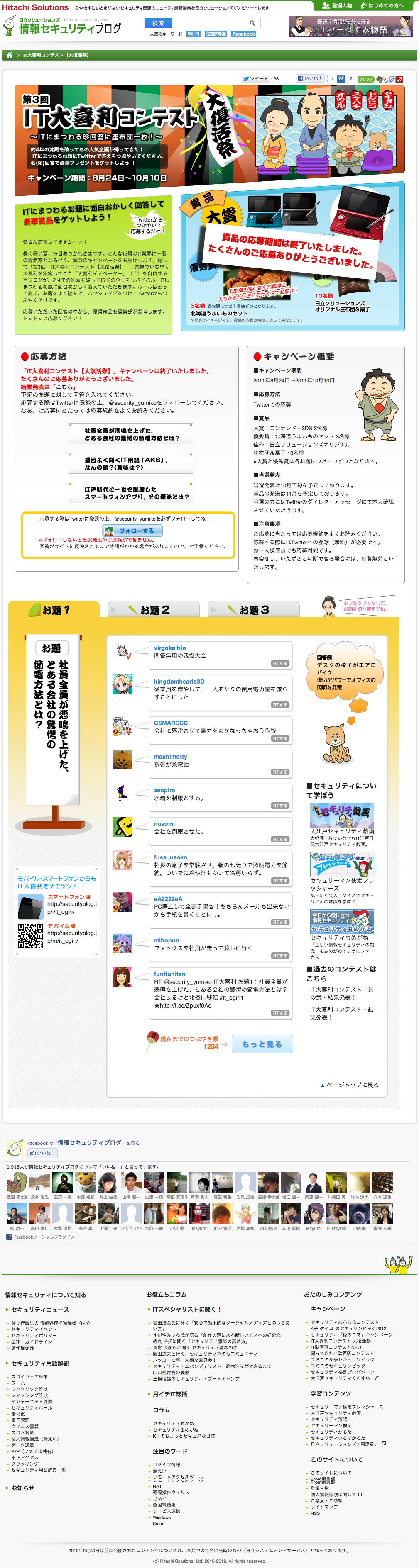 IT大喜利コンテスト【大復活祭】   日立ソリューションズの情報セキュリティブログ