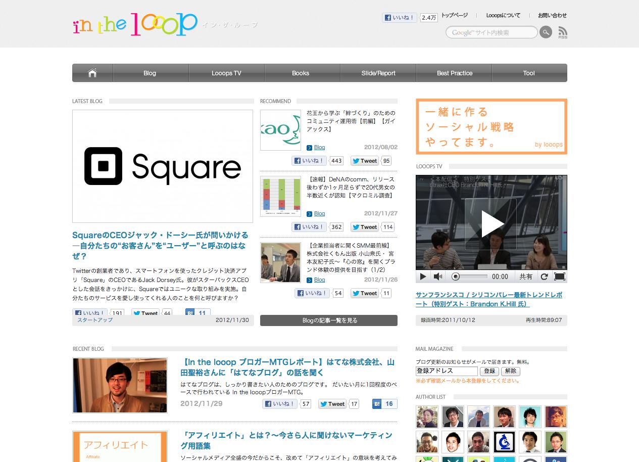 In the looop - ソーシャルシフトを加速する情報メディア「イン・ザ・ループ」