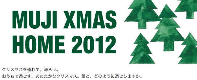 MUJI XMAS HOME 2012 無印良品のクリスマスギフト「クリスマスカラーの、小さな時計と温湿度計」