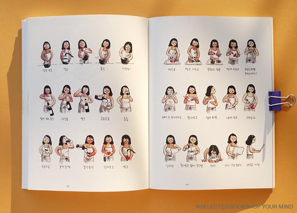 韓国のユニークな料理本「Cooking Drawing Book」