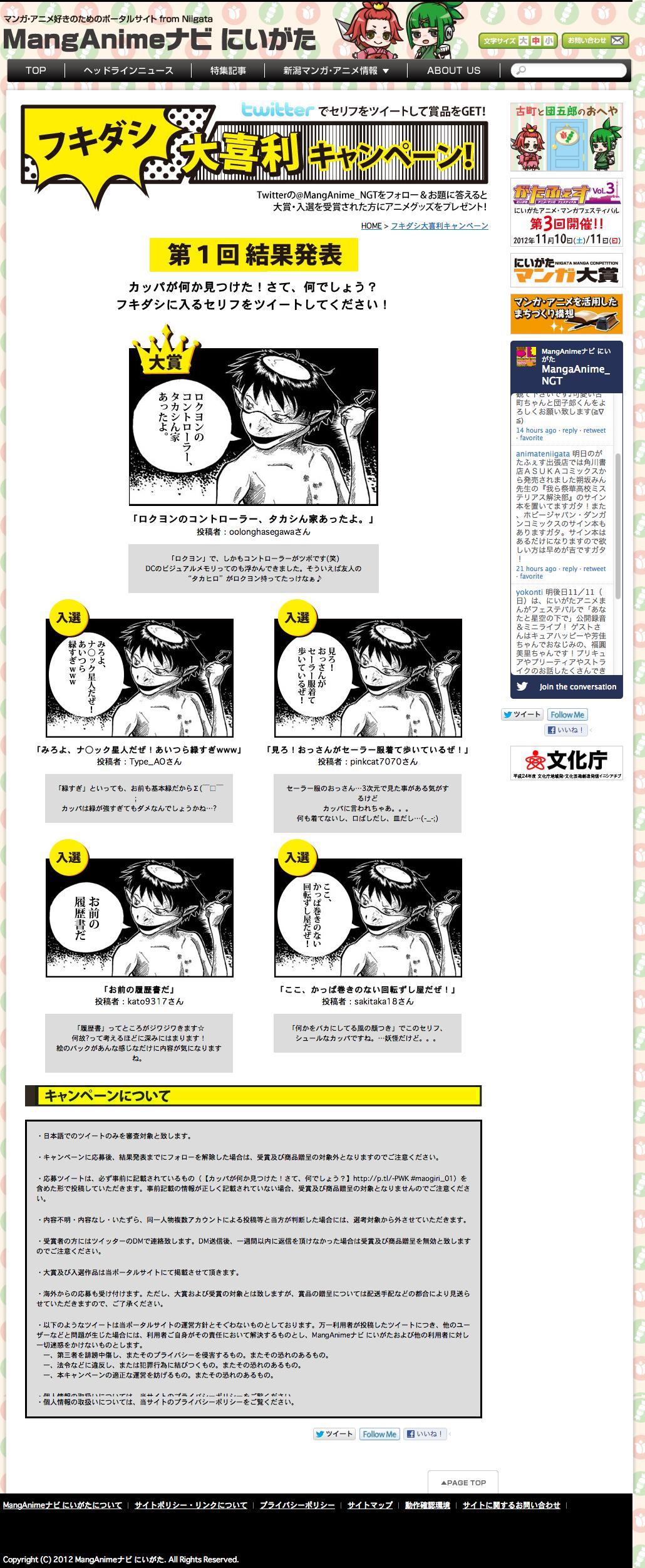 ツイッター大喜利キャンペーン   MangAnimeナビ にいがた ~新潟発!マンガ・アニメ総合サイト~