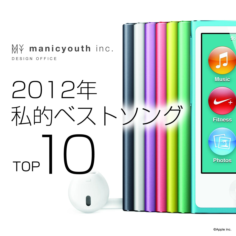 2012_best10_eyecatch