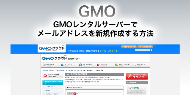 GMOレンタルサーバーでメールアドレスを新規作成する方法 ユーザー登録をクリック
