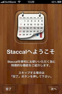 【オススメApp】Staccal - 11種類レイアウトの高機能カレンダー 「Staccal 使い方」