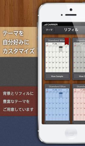 【オススメApp】Staccal - 11種類レイアウトの高機能カレンダー 「デザインを自分好みにカスタマイズ」