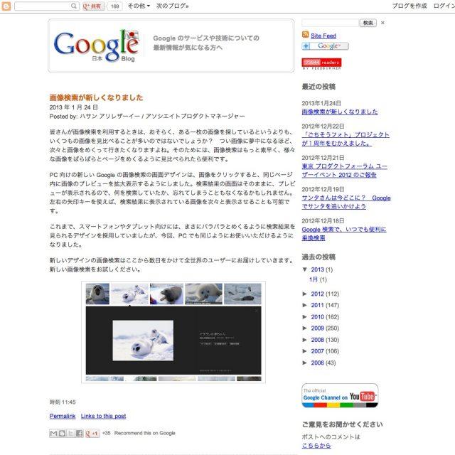 Google Japan Blog: 画像検索が新しくなりました