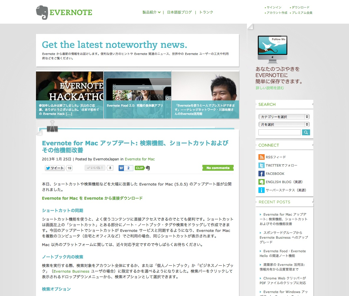 Evernote日本語版ブログ