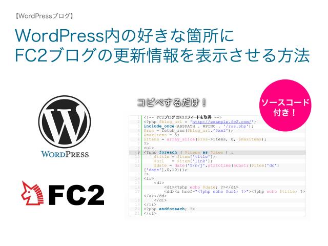 【WordPress】好きな箇所にFC2ブログの更新情報を表示させる方法