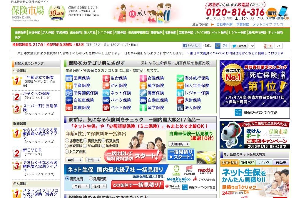 保険市場   日本最大級の保険比較サイト   無料保険相談・見直し
