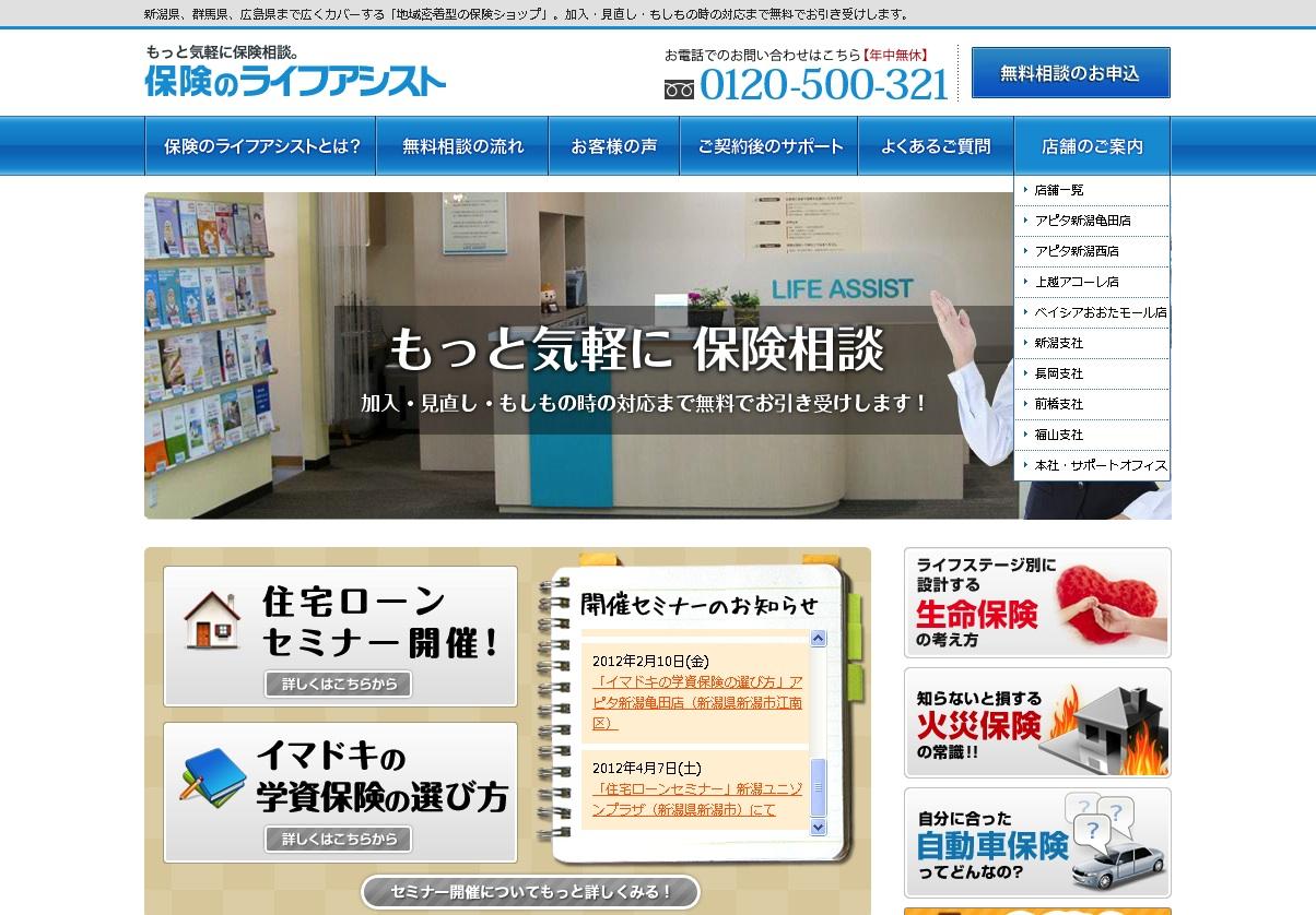 保険のライフアシスト   もっと気軽に保険相談。|新潟|群馬|広島-123547