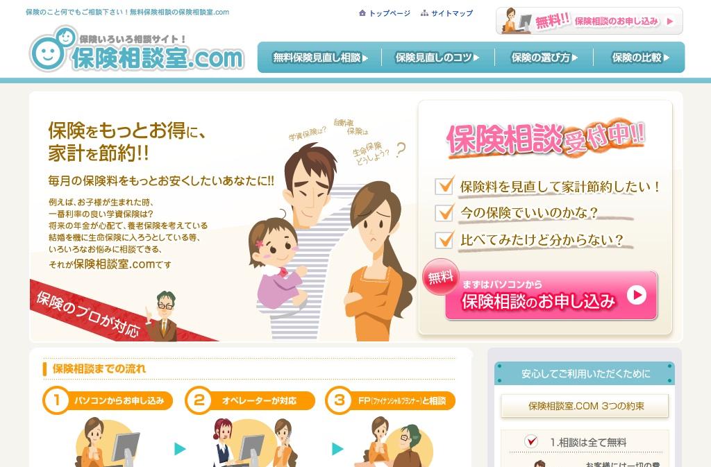 保険の見直し無料相談   保険相談室.com