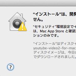 【トラブルシューティング】Macでアプリが「開発元が未確認のため開けません」と警告されてインストールできないときの解決法