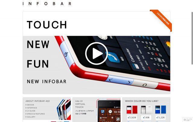 au INFORBAR A02   2月10日現在でも「2月中旬順次発売」案内のまま Original Product au