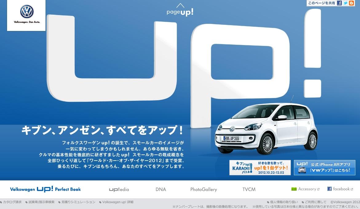 Volkswagen up |Volkswagen