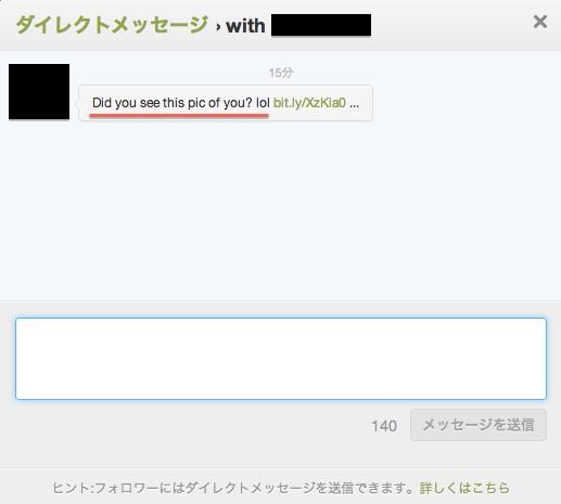 【要注意】Twitter「Did you see this pic of you? lol」というダイレクトメッセージ