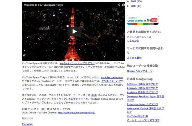 Google Japan Blog YouTube Space Tokyo