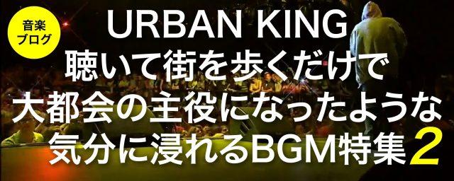【オススメBGM】大都会の主役になった気分に浸れるBGM特集