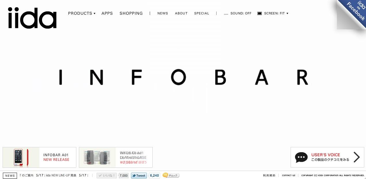 サイトデザインまとめ | 商品プロモーションサイト編