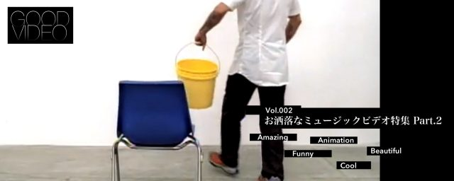 【特集】お洒落なミュージックビデオまとめ PT.2