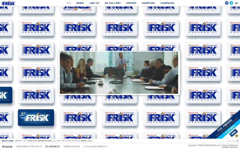 オススメサイト | FRISK 日本公式サイトがすごくかっこいい