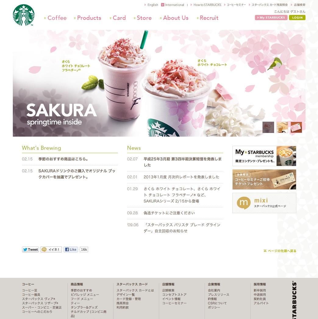 スタバのサイトが2013年春仕様にリニューアル | 桜色のサイトに