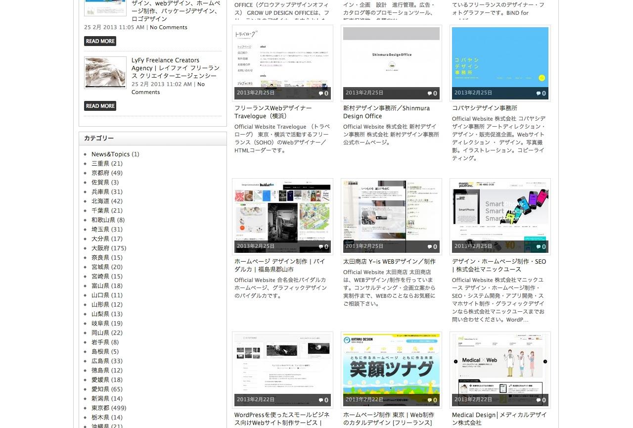 『魅せるWEBデザイン』様にマニックユースを掲載してもらっちゃいました
