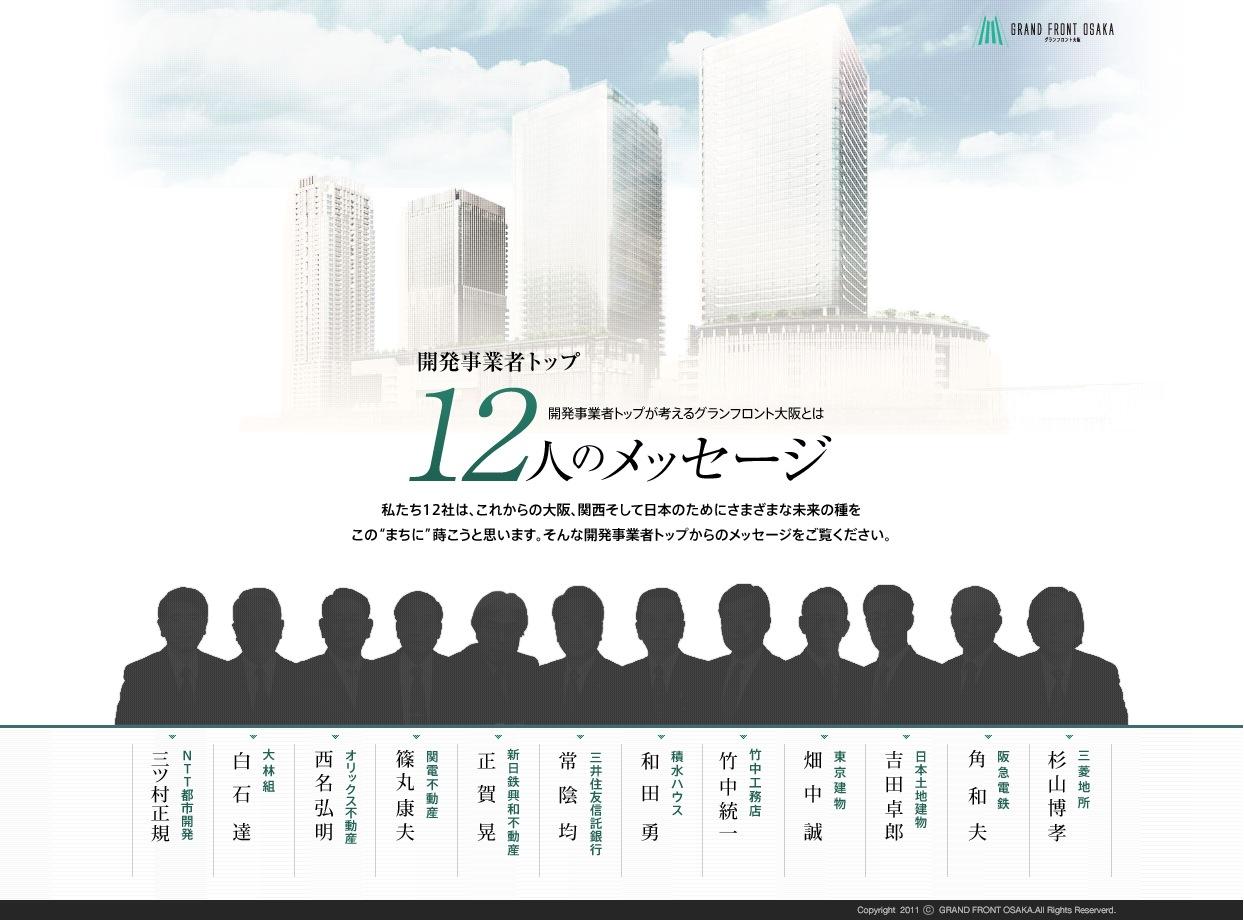 グランフロント大阪   開発事業者トップ12人のメッセージ